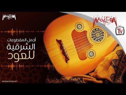 أجمل المقطوعات الشرقية علي العود Oud Favourites Youtube Movie Posters Music Movies