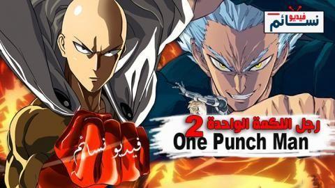 مسلسل One Punch Man الموسم 2 الحلقة 10 One Punch Man One Punch Anime
