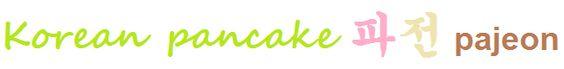Korean Vocabulary #29: Korean Pancake 파전/부침개/지짐이 on http://www.livingincmajor.com/korean-vocabulary-29-korean-pancake