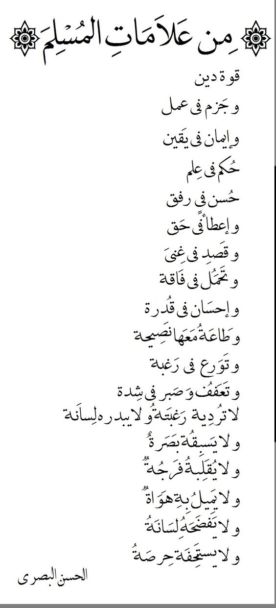 DesertRose,;,الحسن البصري,;, من علامات المسلم,;,