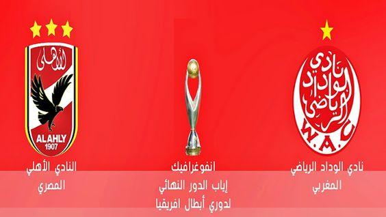 مشاهدة مباراة الوداد المغربي والاهلي المصري Wydad Casablanca Vs Al Ahly في نهائي دوري أبطال أفريقيا Casablanca