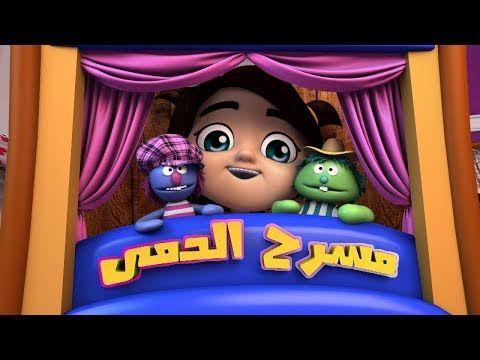 أغنية مسرح الدمى قناة كيوي Kiwi Tv Youtube Mario Characters Character Vault Boy