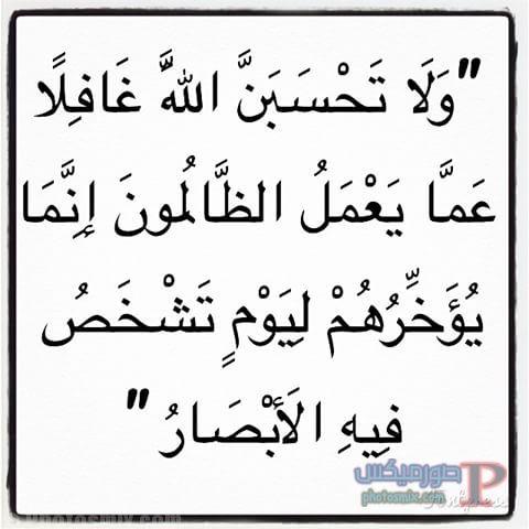 صور عن الظلم 24 صور عن الظلم حزينة فيسبوك رمزيات عن الظلم دعاء على الظالم Luxury Quotes Arabic Quotes Quotes