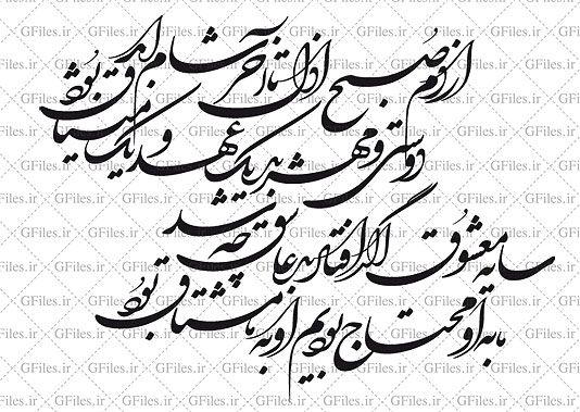 وکتور لایه باز شعر با خط شکسته نستعلیق Persian Calligraphy Art Canvas Art Painting Calligraphy Art