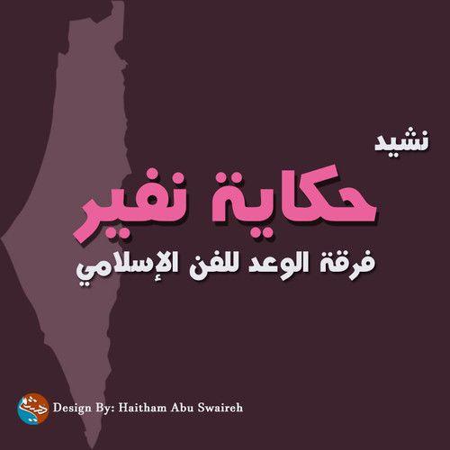 https://soundcloud.com/haitham-s-abu-swaireh/xqs2ut4ebofz