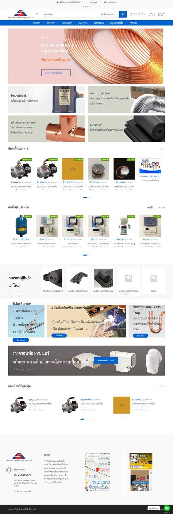 ออกแบบเว็บไซต์ บริษัท สินสยามเอ็นจีเนียริ่ง จำกัด
