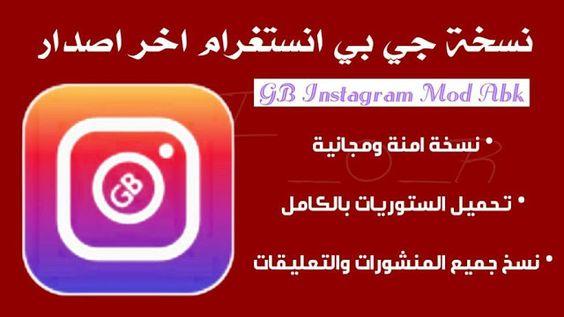 تحميل نسخة انستغرام جي بي المعدل Bginsta آخر اصدار بميزات تتنزيل الصور والفيديو والستوريات نقدم لكم طريقة تحميل نسخة انستغرام جي Gaming Logos Instagram Logos