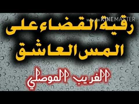 الرقية القاضية والمهلكة للمس العاشق وتفجير عقده استمع وتخلص من الجن العاشق رقية الغريب الموصلي Youtube Pdf Books Download Neon Signs Islam