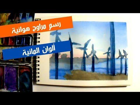 رسم مراوح كهوائية بالالوان المائية Youtube Watercolor Art Color