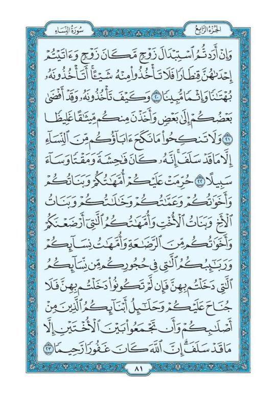 بـســم الله الــرحـمــان الــرحـيــم سلام الله عليكم ورحمته وبركاته 05 رمضان 1440 10 ماي 2019 شهية طيبة صحة شري Holy Quran Book Islamic Love Quotes Quran