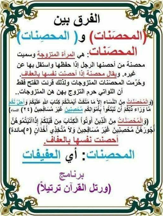 دين وحياة Islamic Quotes Quotes Islam