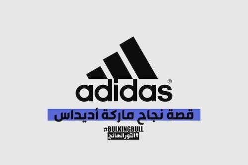 قصة نجاح ماركة أديداس Adidas Success Stories Adidas Adidas Logo