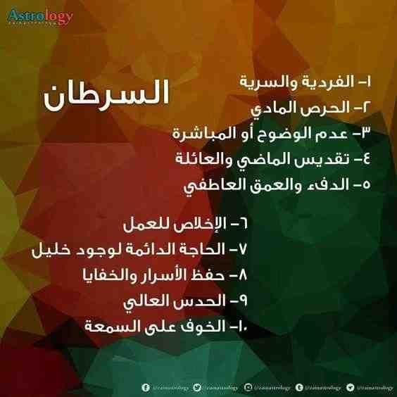 صفات الأبراج الحسنة والسيئة برج السرطان Cancer Quotes Zodiac Islamic Inspirational Quotes Cancer Quotes