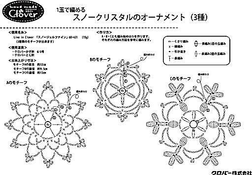 snowflakes crochet 67