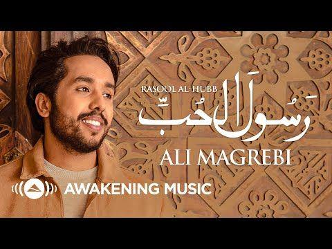 Ali Magrebi Rasool Al Hubb ﷺ Messenger Of Love Ramadan علي مغربي رسول الحب ﷺ رمضان Youtube Islamic Nasheed Playlist Best Youtubers