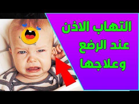 التهاب الاذن عند الرضع علاماته وطريقة علاجه Youtube Parenting Hacks Carnival Face Paint Parenting