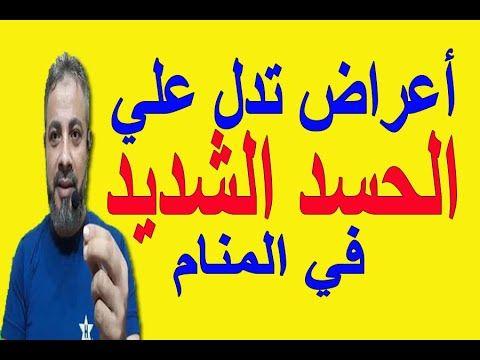 علامات وأعراض تدل علي الحسد الشديد اسماعيل الجعبيري Youtube Playbill Youtube
