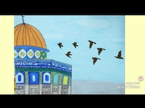 رسم مسجد الأقصى رسم مسجد الأقصى خطوه بخطوه للمبتدئين والأطفال Youtube Need This Make It Yourself Enjoyment