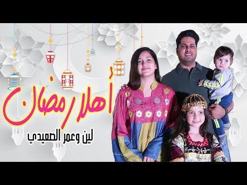 أهلا يا رمضان فيديو كليب حصري لين و عمر الصعيدي Ahan Ya Ramadan Leen Omar Youtube Ramadan Calm Artwork The Creator