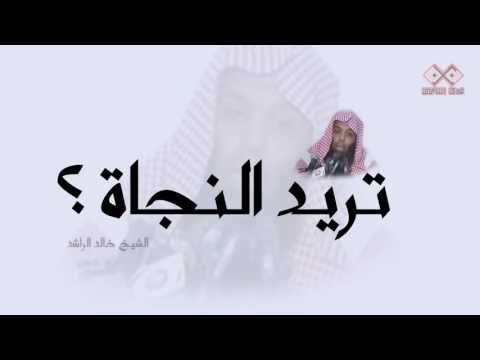 أتعبتني الدنيا هل تريد النجاة مؤثر للشيخ خالد الراشد Writing