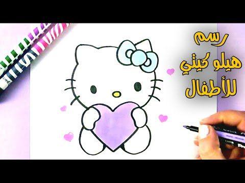 رسم سهل كيفية رسم هيلو كيتي بالخطوات تعليم الرسم للأطفال تعلم الرسم رسومات سهله وجميله Youtub Hello Kitty Drawing Kitty Drawing Cute Cartoon Drawings