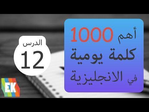 سلسلة ال 1000 كلمة وجملة بالانجليزية Youtube Words Light Box Cinema