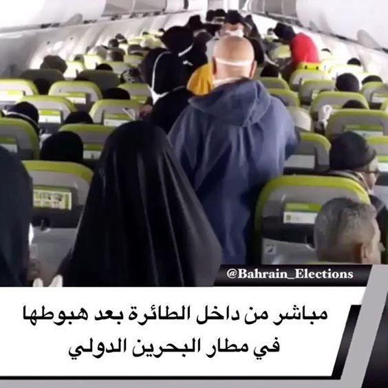 البحرين مباشر من داخل الطائرة بعد هبوطها في مطار البحرين الدولي كورونا البحرين كورونا كورونا فايروس فايروس ك Bahrain Landing International Airport