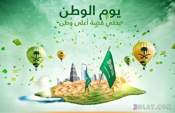 اليوم الوطني السعودي 1440 2018 Saudi Arabia National Day National Day Saudi National Day Eid Stickers