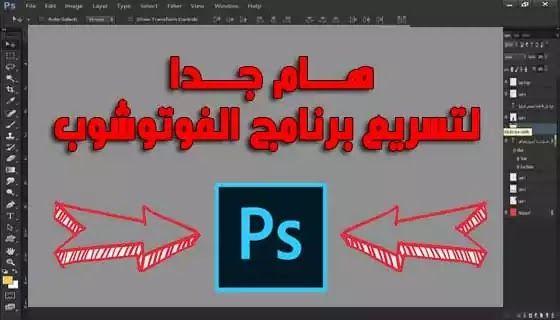 هـــــــــــــــــام جــــــــــــــــــــدا لتسريع برنامج الفوتوشوب Photoshop Letters Symbols