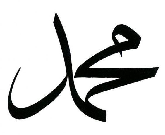 اسم محمد مزخرف و مكتوب بأجمل خط الحمد لله Islamic Art Calligraphy Islamic Art Art