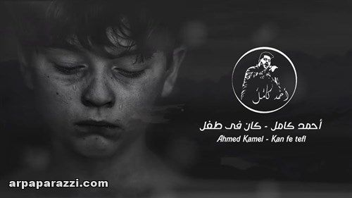 كلمات اغنية كان فى طفل احمد كامل باباراتزي Music Movie Posters Youtube