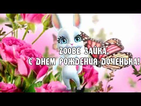 Pozhelaniya Dochke Ot Mamy Youtube S Dnem Rozhdeniya Den Rozhdeniya