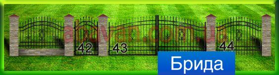 Кованые заборы, ворота - ограждения от компании ABAVAN