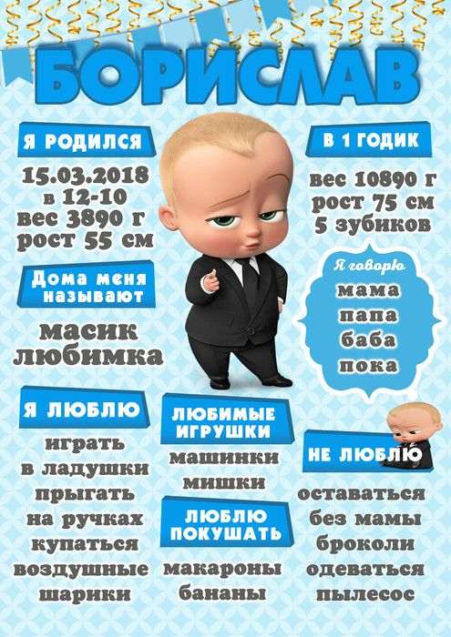Poster Dostizhenij Boss Molokosos Psd Fajl Prazdnik Boss Shablony