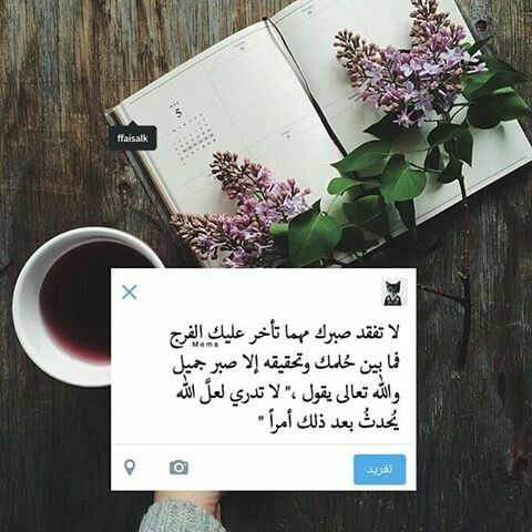 لا تفقـد صبرك Cool Words Picture Quotes Words