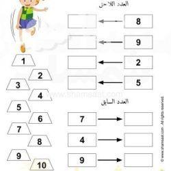 تمرينات رياضيات العدد السابق واللاحق تجدون على شمسات بطاقات الأرقام للاطفال اوراق عمل في الحساب والرياضياتللتعليم الم Math Fractions Alphabet Activities Math