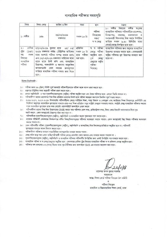 SSC Practical Exam Routine pdf download now