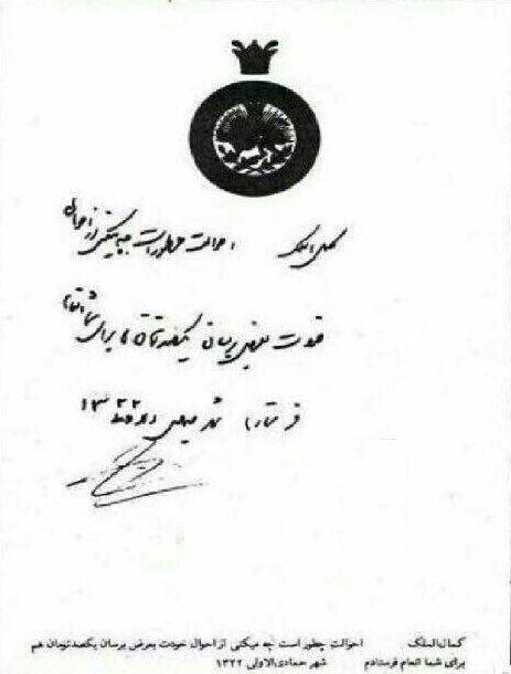 دستخط مظفرالدین شاه برای انعام دادن به کمال الملک
