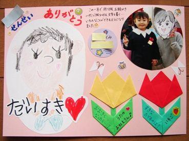メッセージカード 子供へ 幼稚園