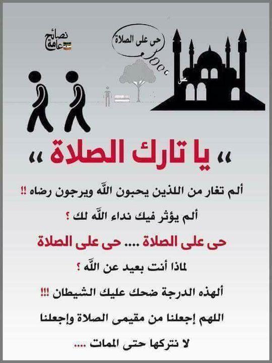 الصلاة طريق للسعادة Islamic Phrases Islamic Quotes Islam Facts