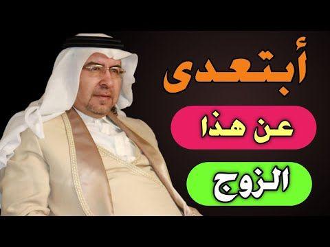 أحذرى طلقي هذا الزوج فورا د محمد حبيب الفندي Youtube Thumbs Up