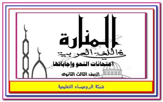 شبكة الروميساء التعليمية امتحانات النحو للصف الثالث الثانوى من العام 1992 ح Arabic Quotes Quotes Novelty Sign