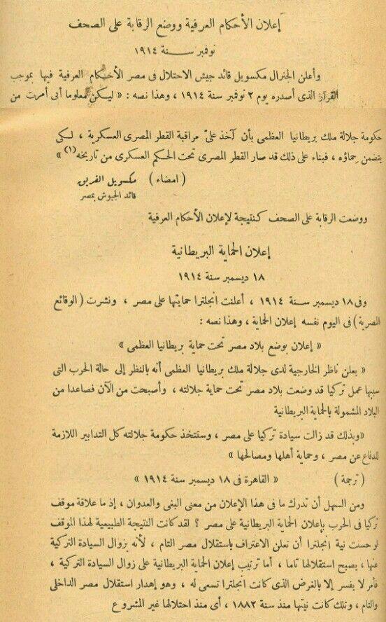 اعلان الاحكام العرفية و الرقابة على الصحف ١٩١٤ Egypt History Egyptian History Old Egypt