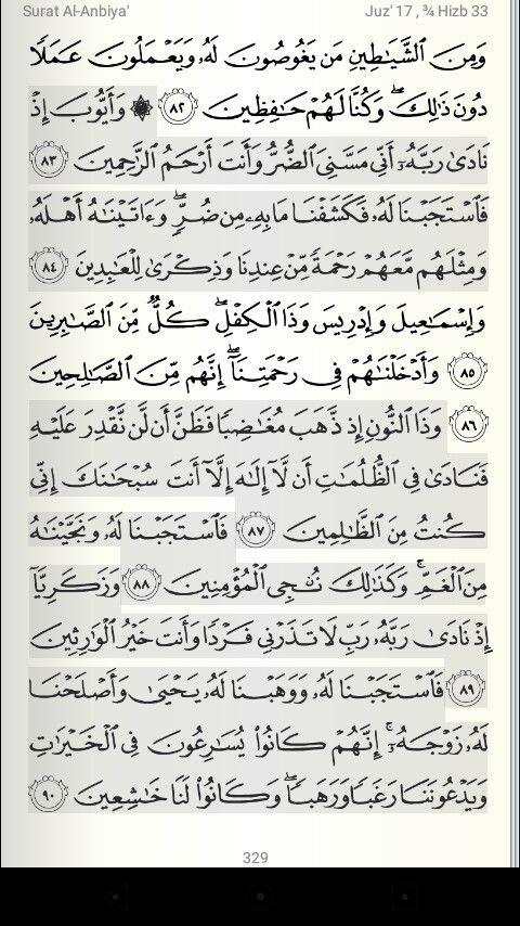 من ايات اجابه الدعاء باذن الله Quran Verses Islam Quran Islam