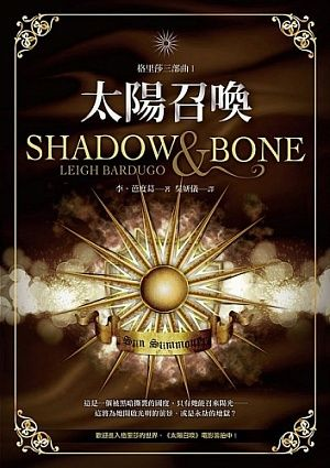 Shadow and Bone by Leigh Bardugo (Chinese)