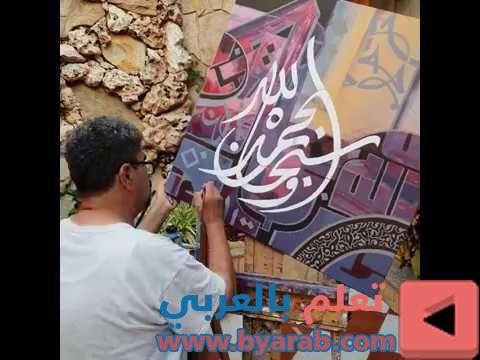 مراحل انجاز لوحة حروفية بخط الطيواني بتصرف Step By Step Acrylic Painting Arabic Calligraphy Baseball Cards Cards Baseball