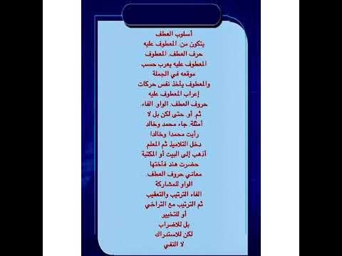 أسلوب العطف يتكون من المعطوف عليه حرف العطف المعطوف Youtube Arabic Language Arabic Langauge Language