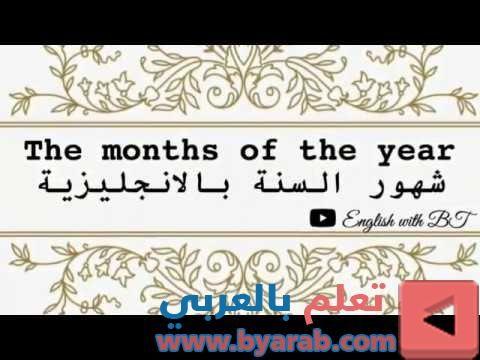 تعلم اللغة الانجليزية من الصفر للمبتدئين كيف تقرأ الشهور الميلادية في اسرع وقت مع الاسئلة الد Months In A Year Light Box Years