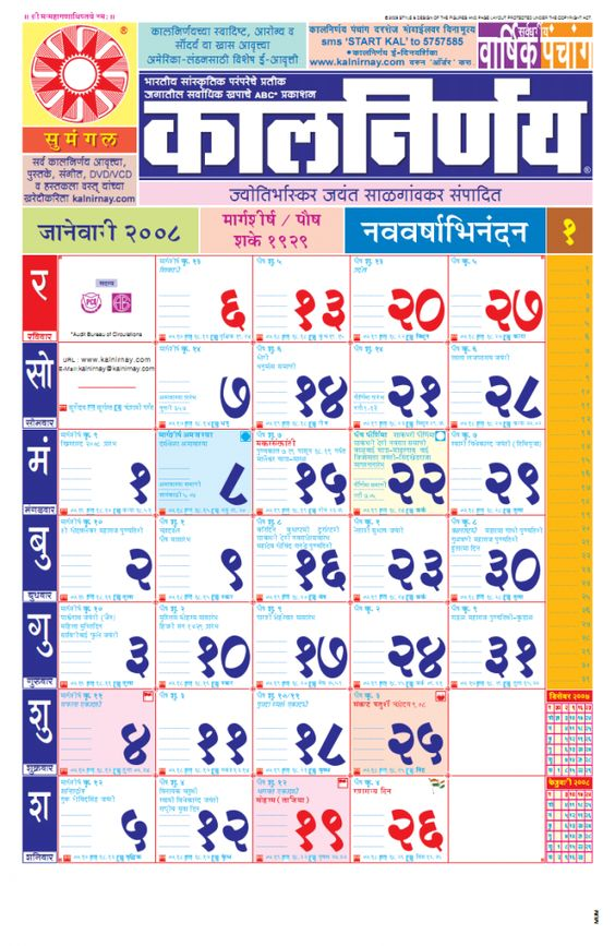 Calendar Zimbabwe Pdf Download : Kalnirnay marathi calendar and