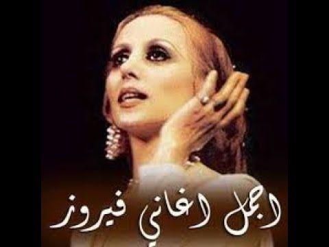 Pin By Sayed Elashoal Elashoal On Sayed Elashoal Gmail Com Youtube Music Enjoyment